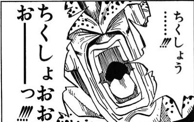 Japanese You Probably Shouldn't Use > Skritter Blog