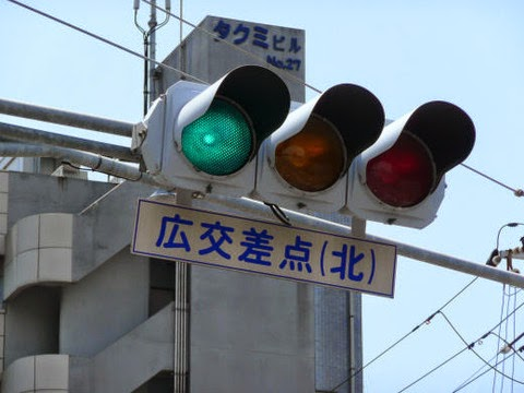 japanese green light word origin