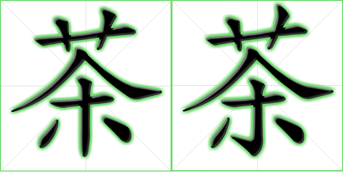 Japanese and Chinese Font Differences > Skritter Blog
