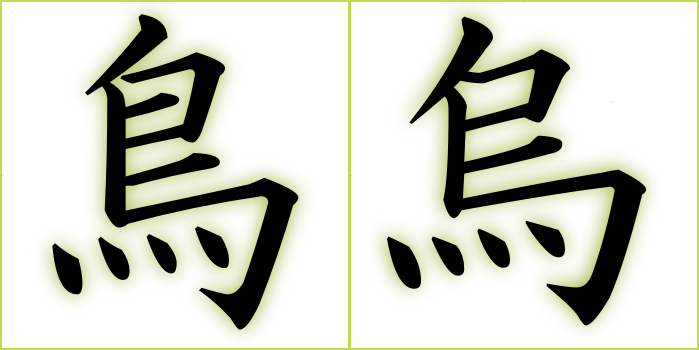 Easily confused Japanese characters > Skritter Blog