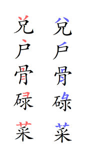 simplified chinese characters