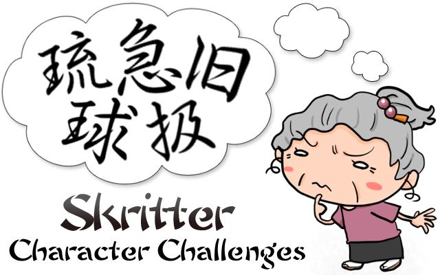 character-challenge-white