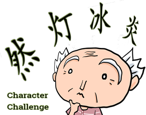 Chinese Character Challenges October 2016 Skritter Blog