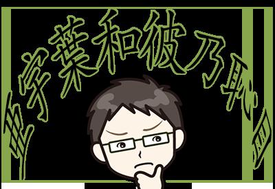 japanese-characterchallenge-july